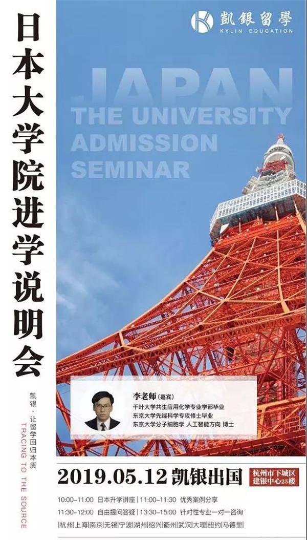 日本留学活动