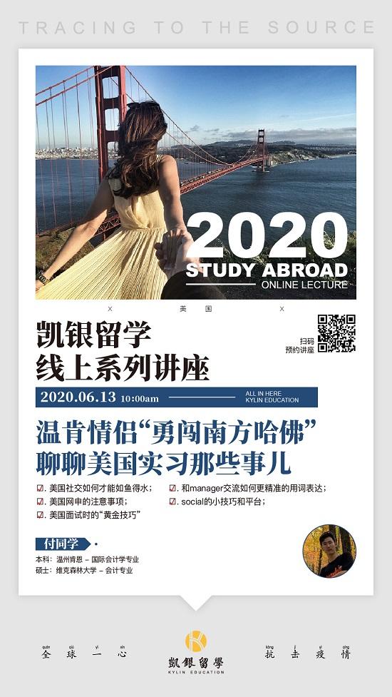 美国留学实习